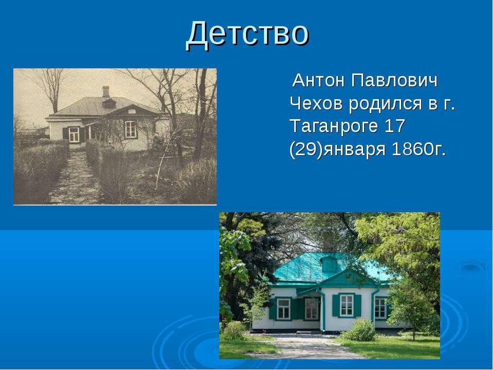 Дитинство Антон Павлович Чехов народився р. в Таганрозі 17 (29)січня 1860 р.