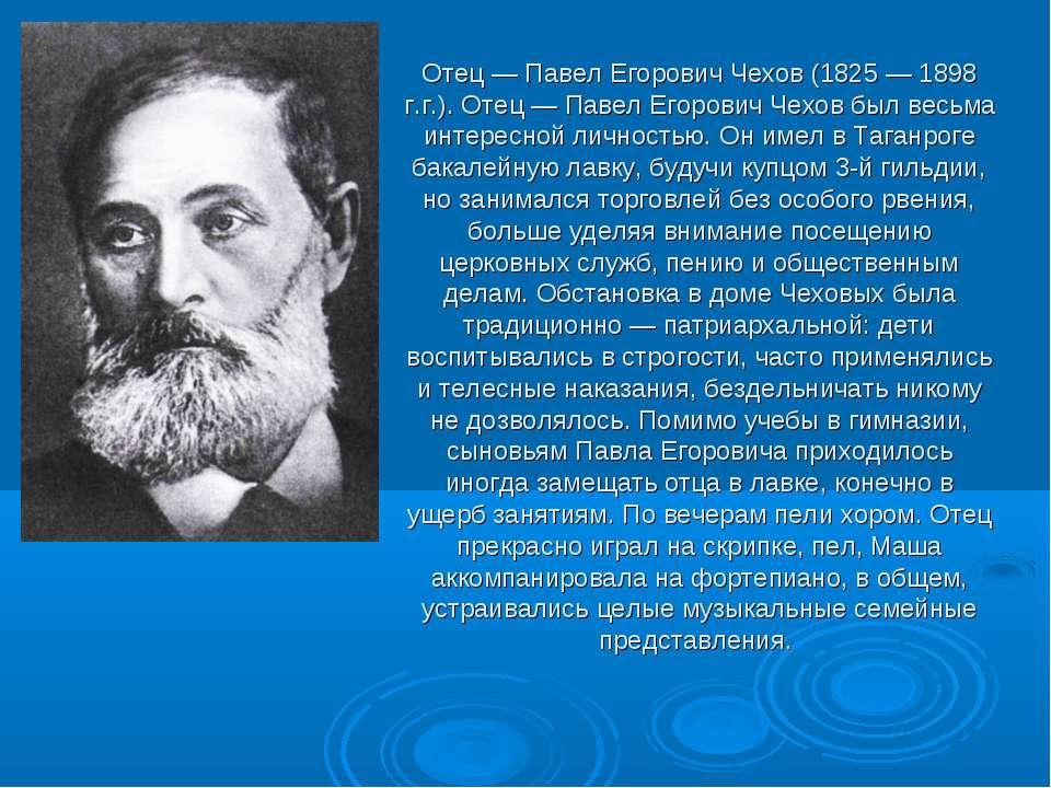 Батько - Павло Єгорович Чехов (1825 - 1898 р. р.). Батько - Павло Єгорович Че...