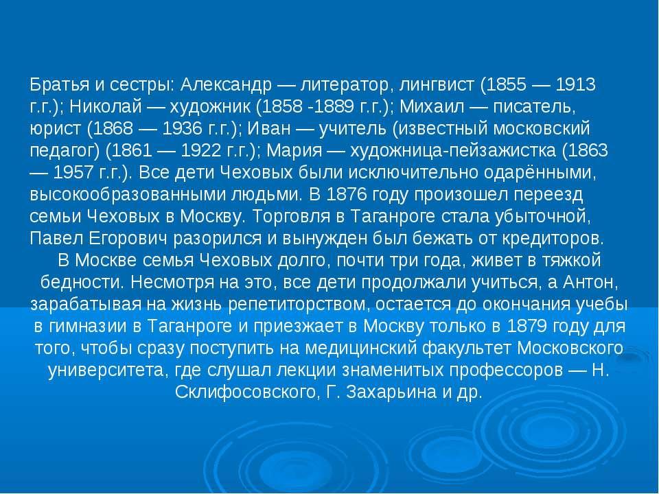 Брати та сестри: Олександр - літератор, лінгвіст (1855 - 1913 р. р.); Микола ...