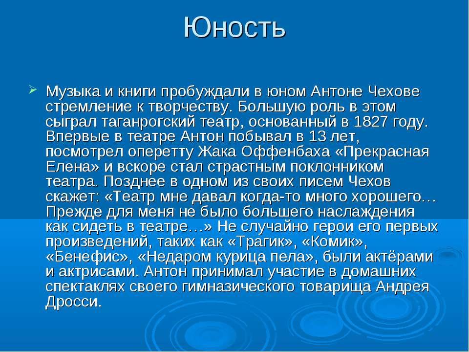 Юність Музика і книги пробуджували в юному Антона Чехова прагнення до творчос...