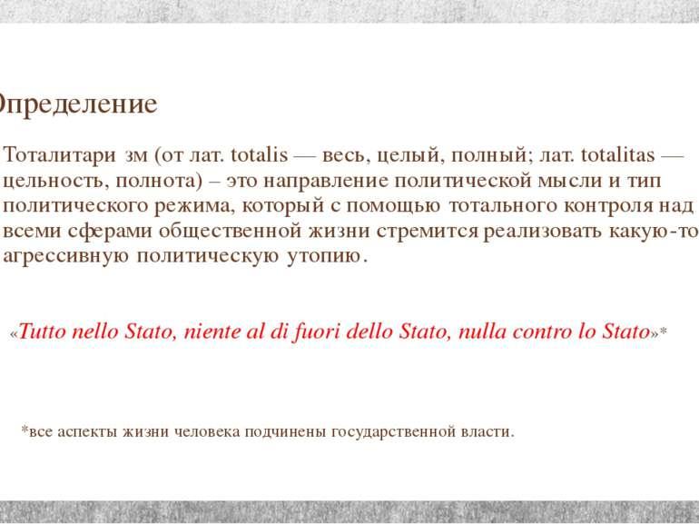Визначення Тоталитари зм (від лат. totalis - весь, цілий, повний; лат. totali...