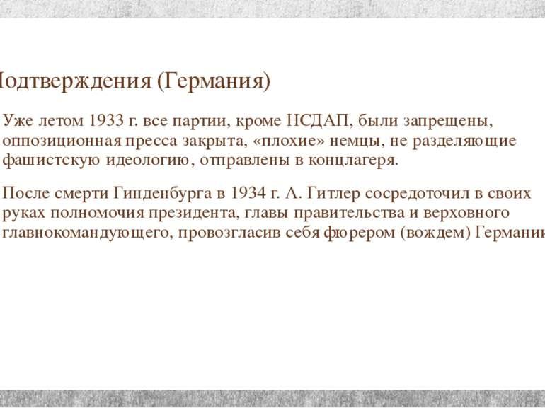 Підтвердження (Німеччина) Вже влітку 1933 р. всі партії, крім НСДАП, були заб...