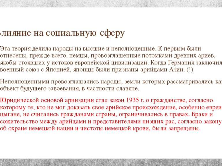 Вплив на соціальну сферу Ця теорія ділила народи на вищі і неповноцінні. До п...