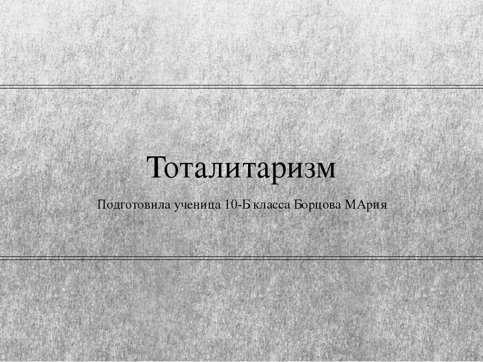 """""""Тоталітаризм"""""""