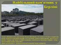 Проект американського архітектора Пітера Айзенмена. На площі в 19 тисяч квадр...