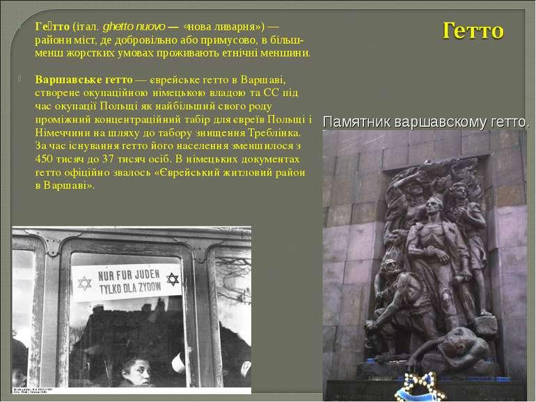 Ге тто(італ.ghetto nuovo— «нова ливарня»)— райони міст, де добровільно аб...