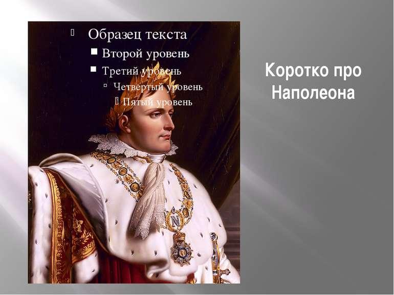 Коротко про Наполеона