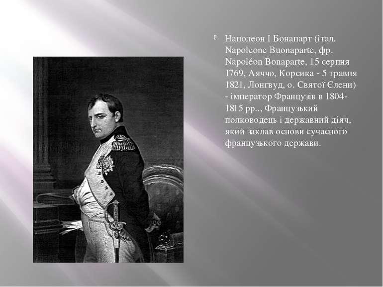 Наполеон I Бонапарт (італ. Napoleone Buonaparte, фр. Napoléon Bonaparte, 15 с...