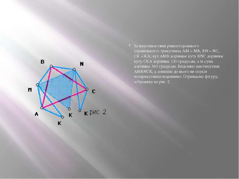 За властивостями рівностороннього (правильного) трикутника АМ = МВ, ВN = NC, ...