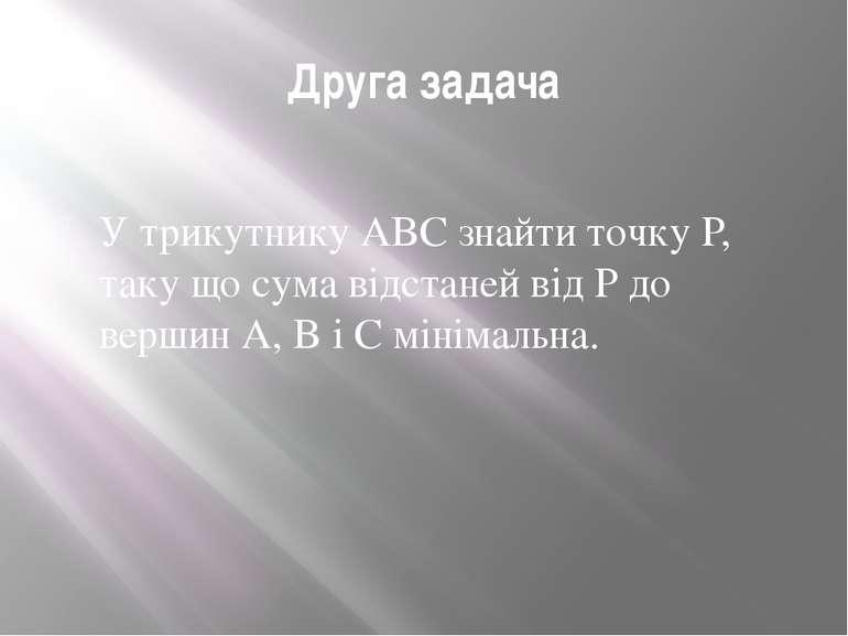 Друга задача У трикутнику ABC знайти точку P, таку що сума відстаней від P до...