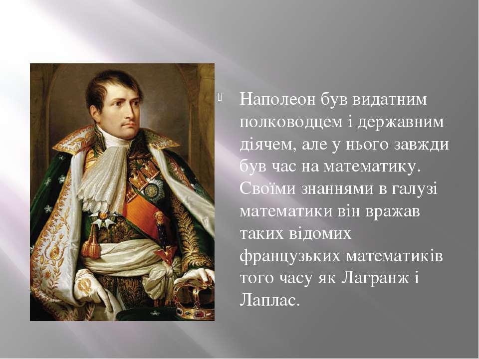 Наполеон був видатним полководцем і державним діячем, але у нього завжди був ...