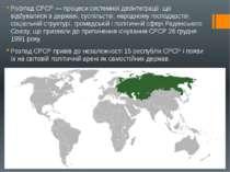 Ро зпад СРСР — процеси системної дезінтеграції, що відбувалися в державі, сус...