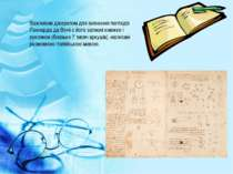 Важливим джерелом для вивчення поглядів Леонарда да Вінчі є його записні книж...