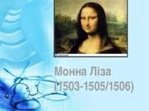 Монна Ліза (1503-1505/1506)