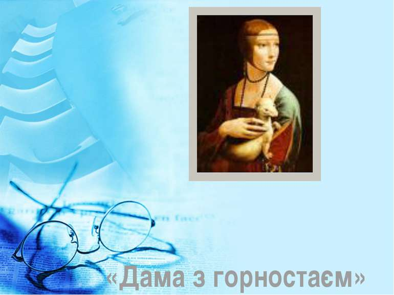«Дама з горностаєм»