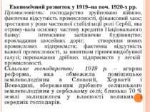 Економічний розвиток у 1919–на поч. 1920-х рр. Промисловість: господарство зр...