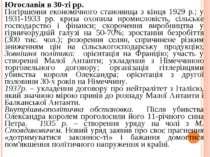 Югославія в 30-ті рр. Погіршення економічного становища з кінця 1929 р.; у 19...