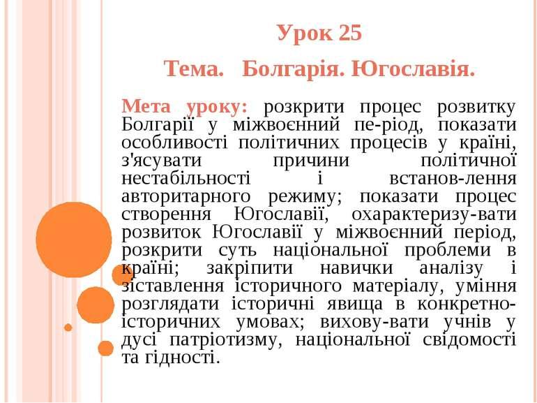 Урок 25 Тема. Болгарія. Югославія. Мета уроку: розкрити процес розвитку Болга...