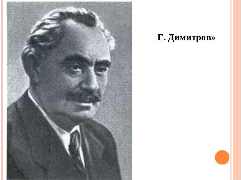 Г. Димитров»