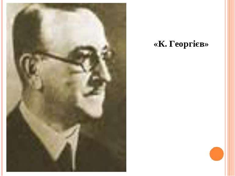 «К. Георгієв»