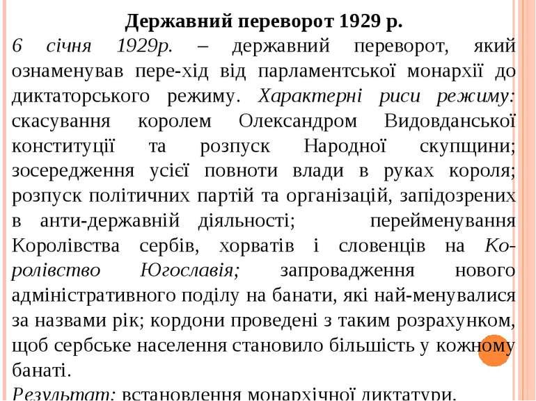 Державний переворот 1929 р. 6 січня 1929р. – державний переворот, який ознаме...