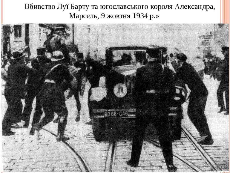 Вбивство Луї Барту та югославського короля Александра, Марсель, 9 жовтня 1934...