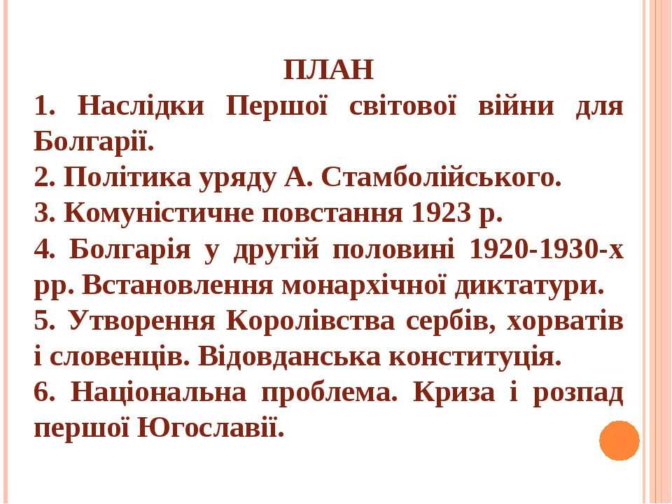 ПЛАН 1. Наслідки Першої світової війни для Болгарії. 2. Політика уряду А. Ста...