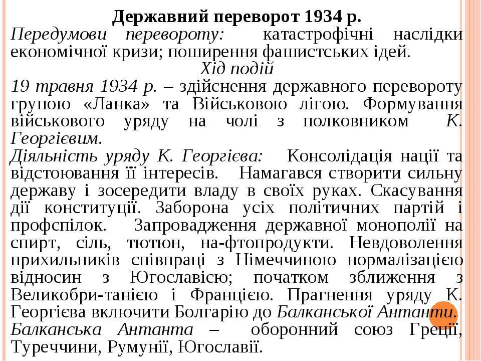 Державний переворот 1934 р. Передумови перевороту: катастрофічні наслідки еко...