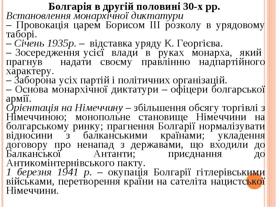 Болгарія в другій половині 30-х рр. Встановлення монархічної диктатури – Пров...