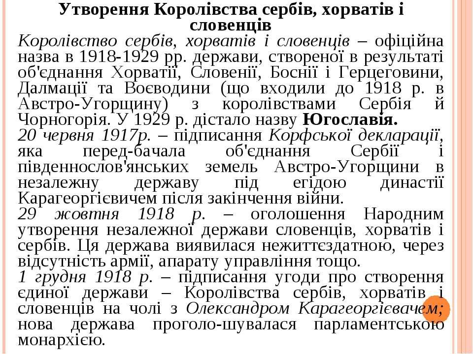 Утворення Королівства сербів, хорватів і словенців Королівство сербів, хорват...