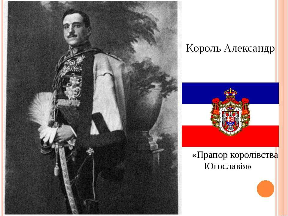 Король Александр «Прапор королівства Югославія»
