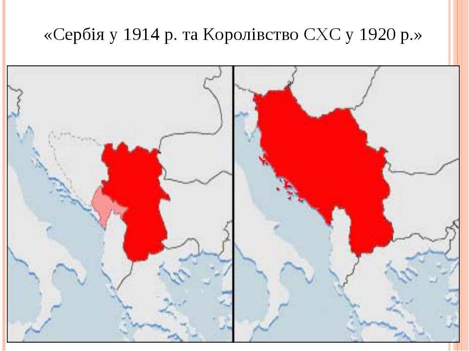 «Сербія у 1914 р. та Королівство СХС у 1920 р.»