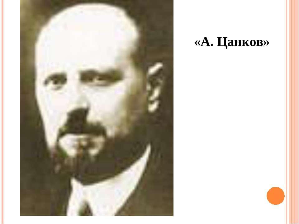 «А. Цанков»