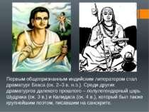Першим загальновизнаним індійським літератором став драматург Бхаса (ок. 2-3 ...