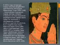 У 1930-ті роки література країни зазнала впливу ідей Махатми (Мохандаса Карам...