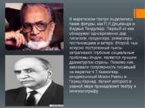 У маратхском театрі виділилися такі фігури, як П. Л. Дешпанде і Виджья Тендул...