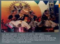 Ще одна помітна танцювальна школа, «манипури», що сформувалася на північному ...