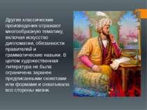Інші класичні твори відображають різноманітну тематику, включаючи мистецтво д...