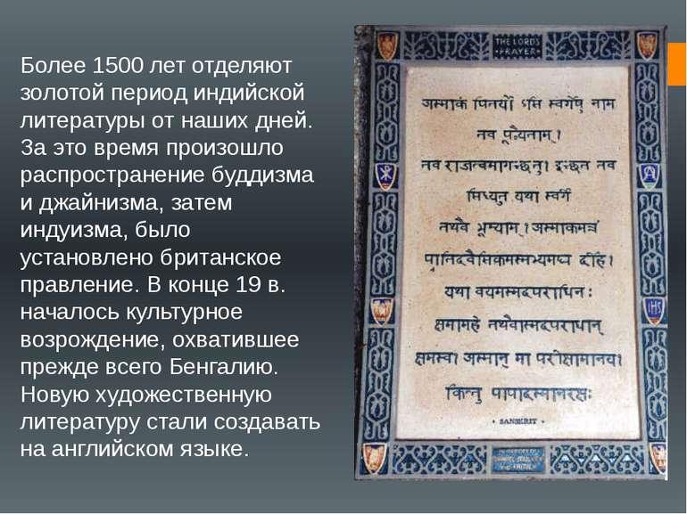 Більше 1500 років відділяють золотий період індійської літератури від наших д...