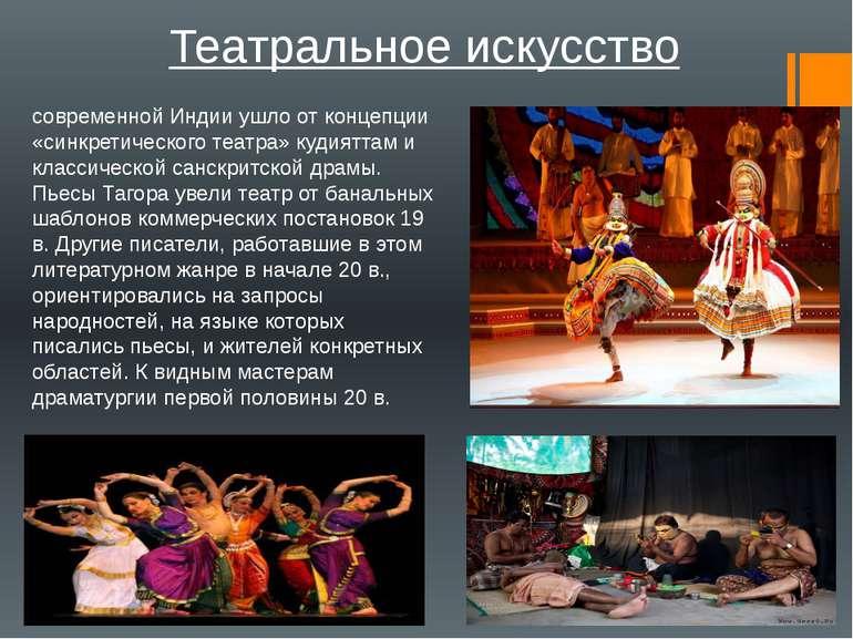Театральне мистецтво сучасної Індії пішло від концепції «синкретичного театру...