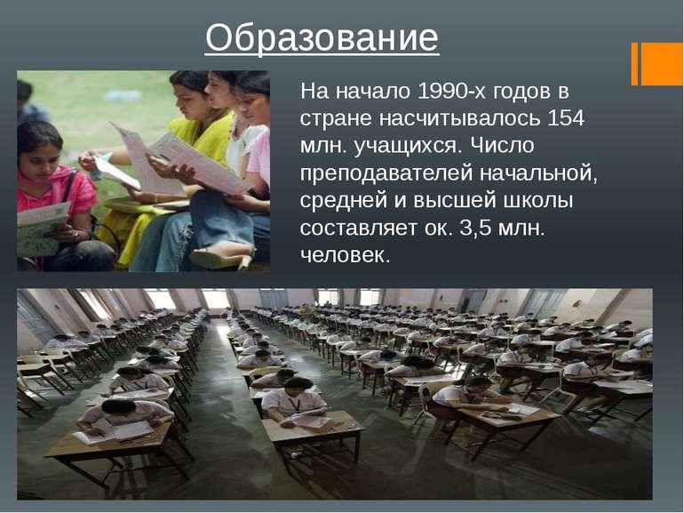 Освіта На початок 1990-х років у країні налічувалося 154 млн. учнів. Число ви...