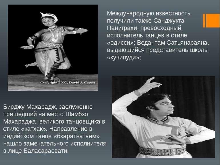 Міжнародну популярність здобули також Санджукта Паниграхи, чудовий виконавець...