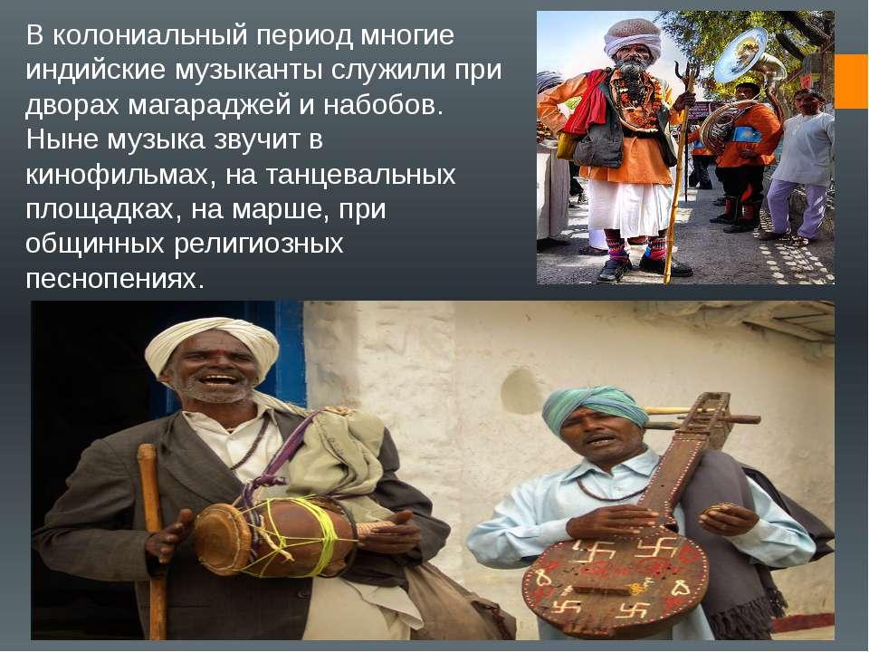 В колоніальний період багато індійські музиканти служили при дворах магарадже...