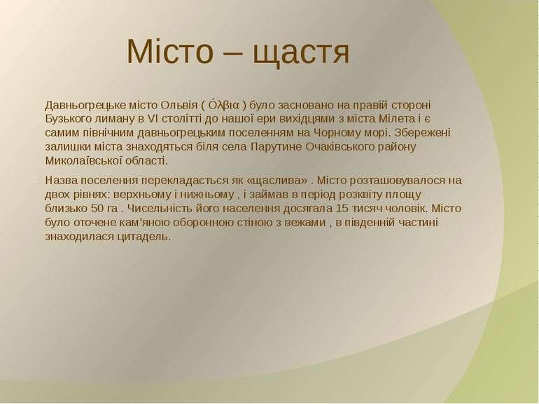 Місто – щастя Давньогрецьке місто Ольвія ( Óλβια ) було засновано на правій с...