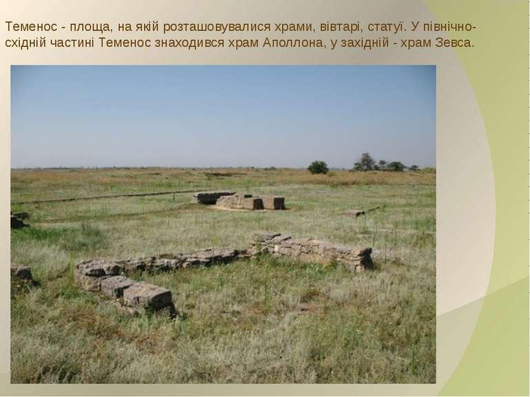 Теменос - площа, на якій розташовувалися храми, вівтарі, статуї. У північно-с...