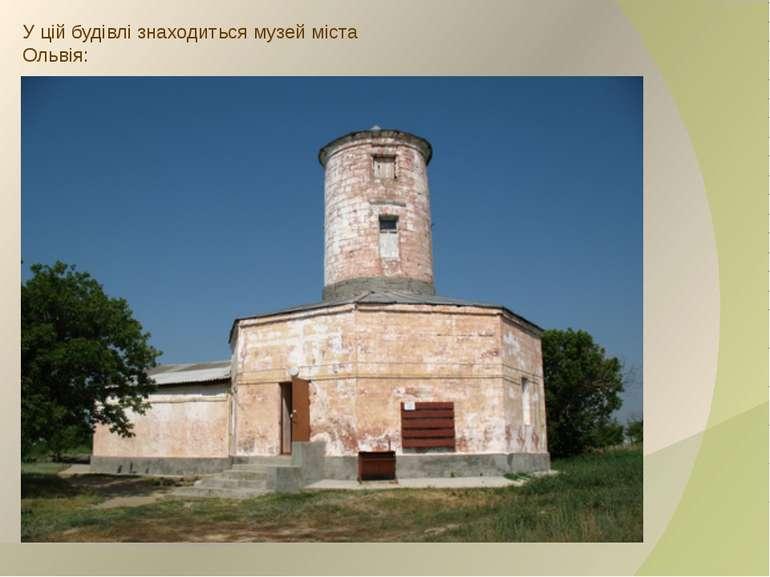 У цій будівлі знаходиться музей міста Ольвія: