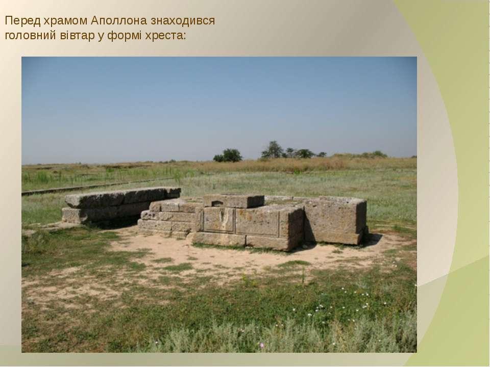 Перед храмом Аполлона знаходився головний вівтар у формі хреста: