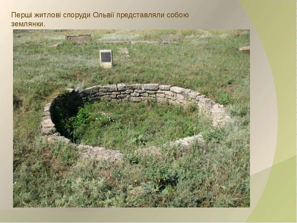 Перші житлові споруди Ольвії представляли собою землянки.
