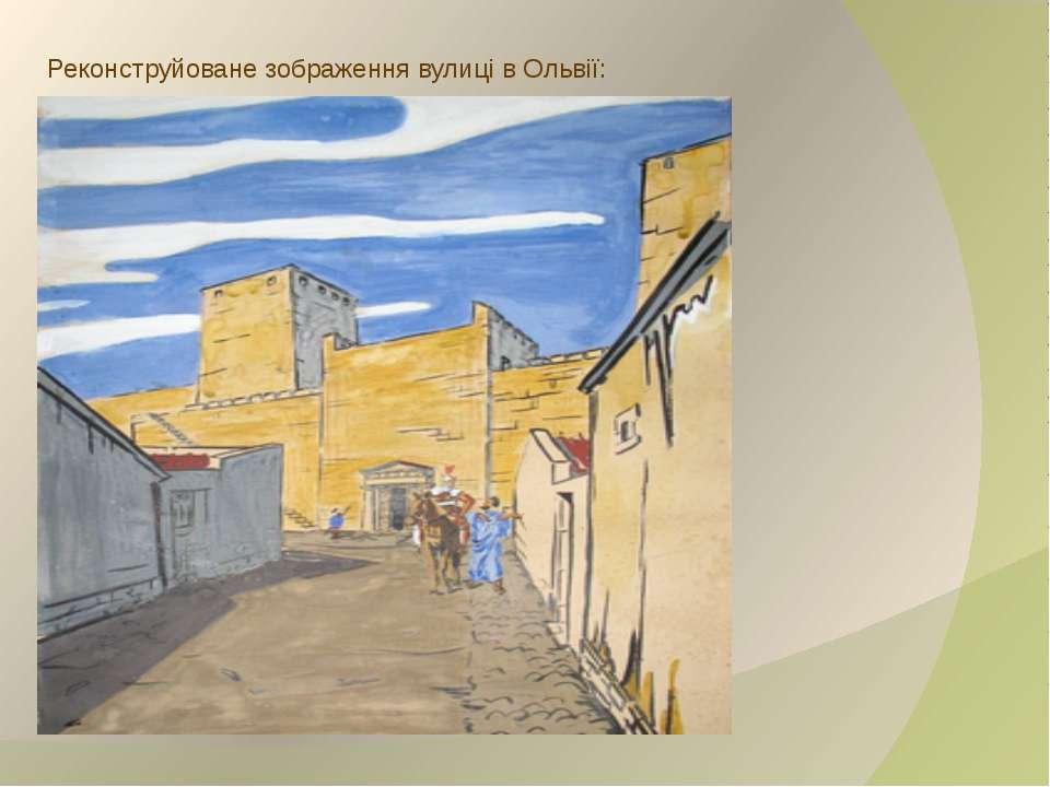 Реконструйоване зображення вулиці в Ольвії: