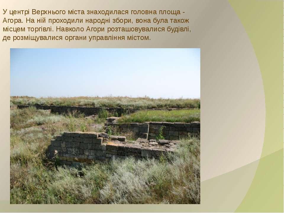 У центрі Верхнього міста знаходилася головна площа - Агора. На ній проходили ...